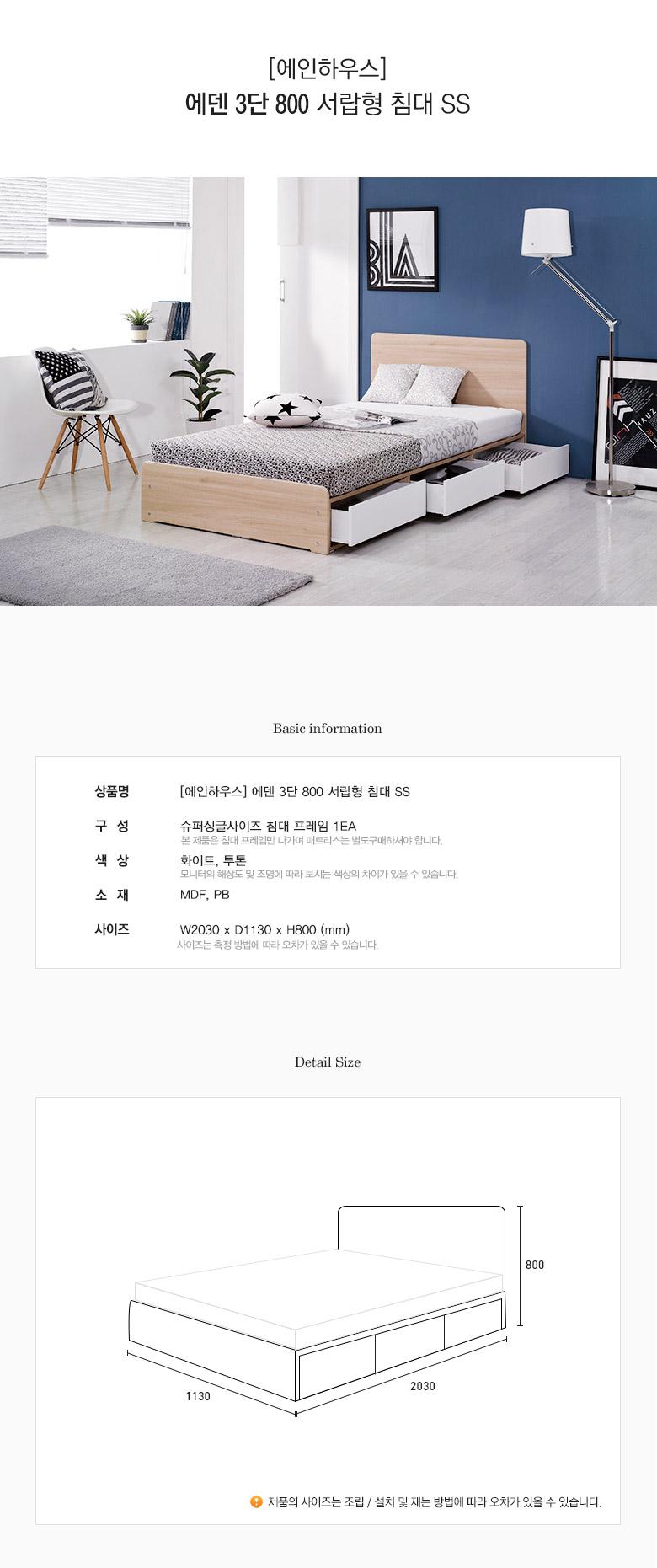 에덴 3단 800 서랍형 침대 SS - 에인하우스, 401,000원, 침대, 싱글/슈퍼싱글 침대