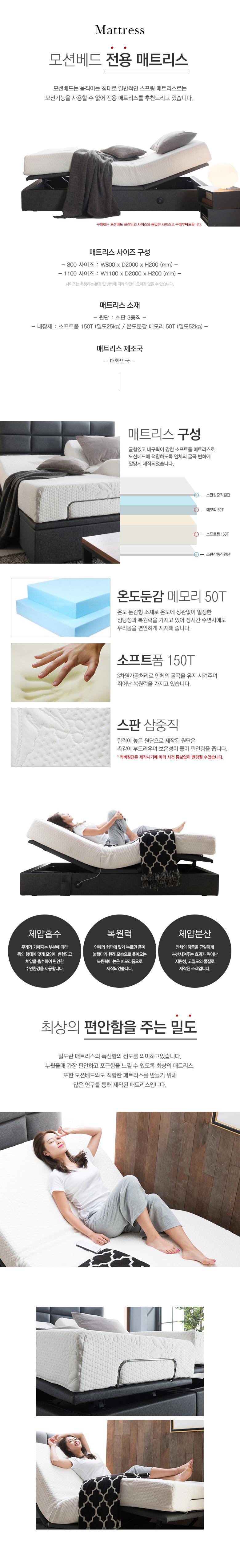 PookShuim푹쉼 넬슨 1100 전동모션베드,매트 - 채우리, 1,932,000원, 침대, 싱글/슈퍼싱글 침대