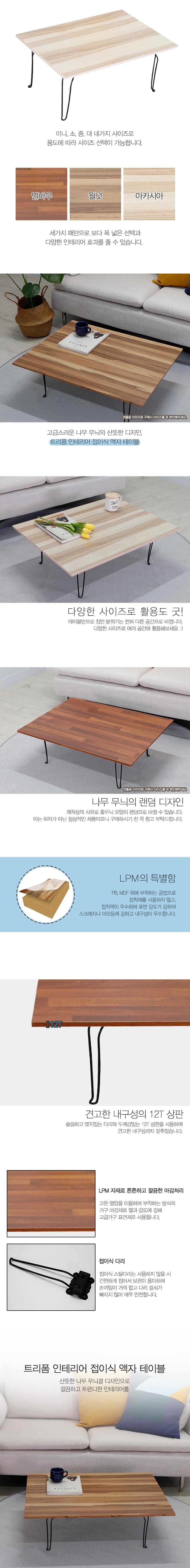 트리폼 인테리어 접이식 액자 테이블(미니) - 채우리, 29,000원, 거실 테이블, 소파테이블
