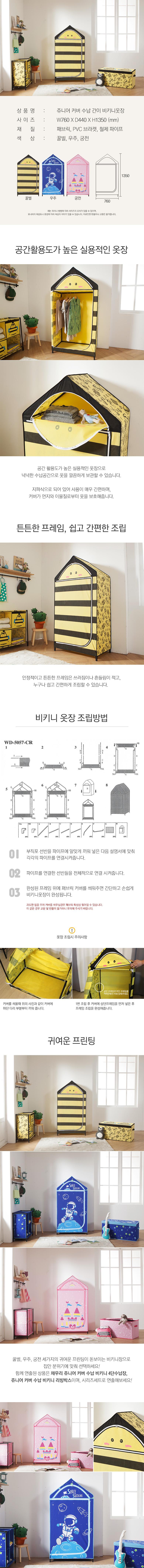 쥬니어 커버 수납 간이 비키니옷장 - 채우리, 30,000원, 붙박이장/장롱, 옷장/싱글장